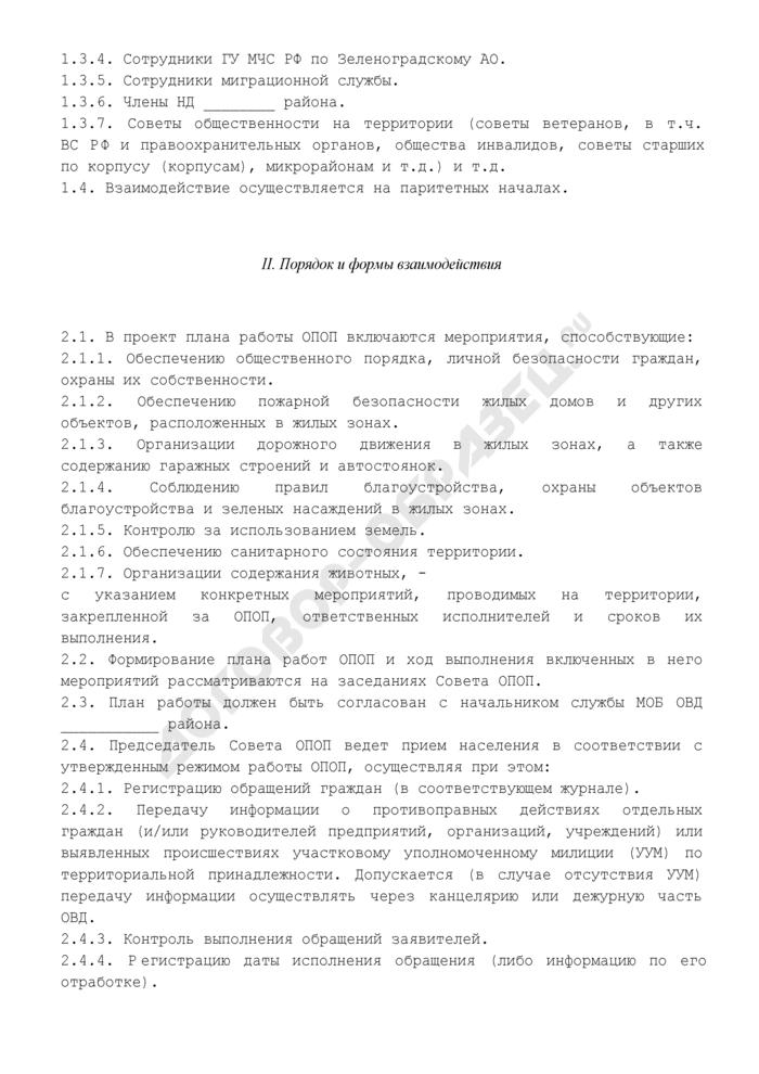 Типовой регламент взаимодействия ОПОП с правоохранительными органами Зеленоградского административного округа города Москвы. Страница 2