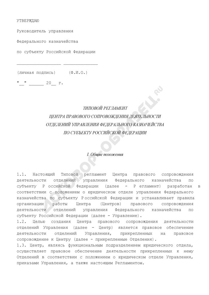 Типовой регламент Центра правового сопровождения деятельности отделений Управления Федерального казначейства по субъекту Российской Федерации. Страница 1