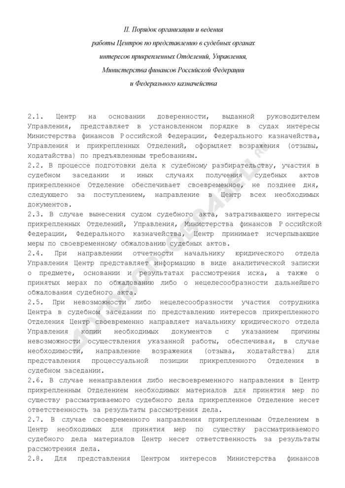 Типовой регламент Центра правового сопровождения деятельности отделений Управления Федерального казначейства по субъекту Российской Федерации. Страница 2