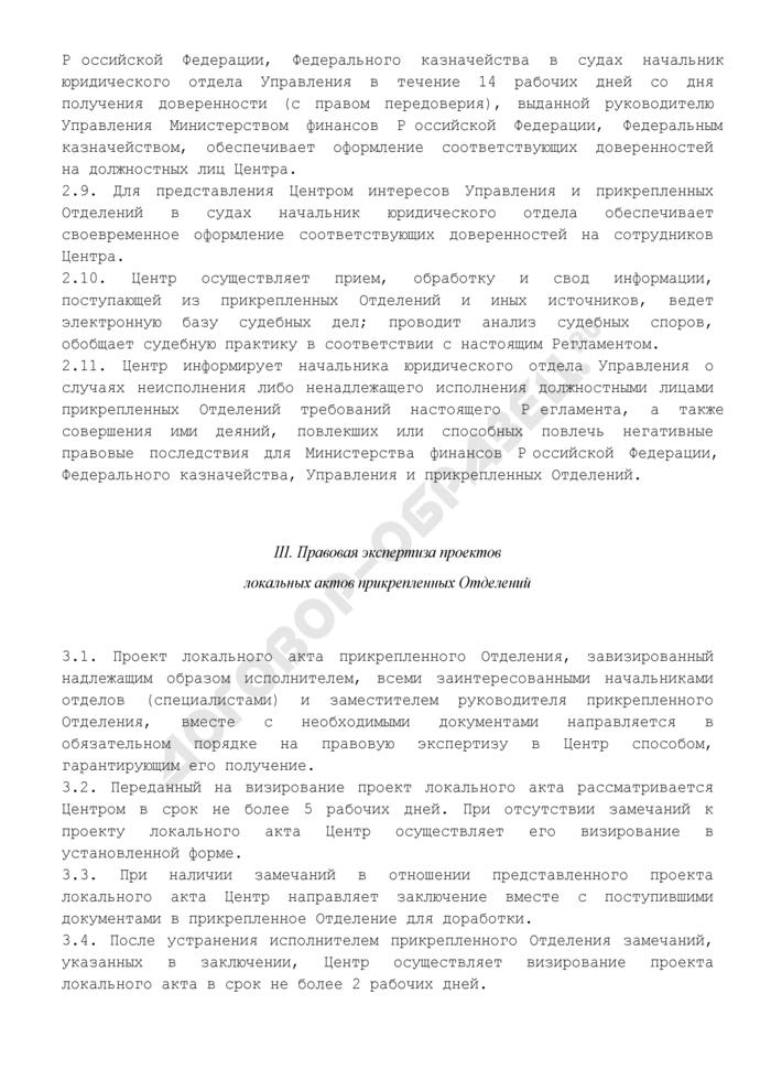Типовой регламент Центра правового сопровождения деятельности отделений Управления Федерального казначейства по субъекту Российской Федерации. Страница 3