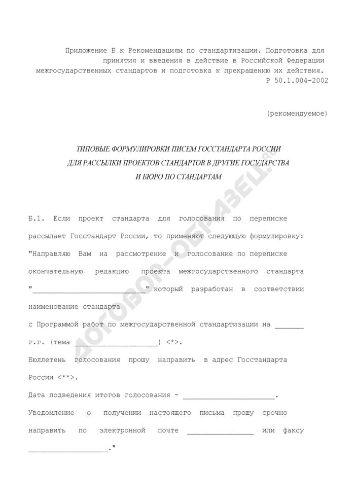 Типовые формулировки писем Госстандарта России для рассылки проектов стандартов в другие государства и бюро по стандартам (рекомендуемые формы). Страница 1