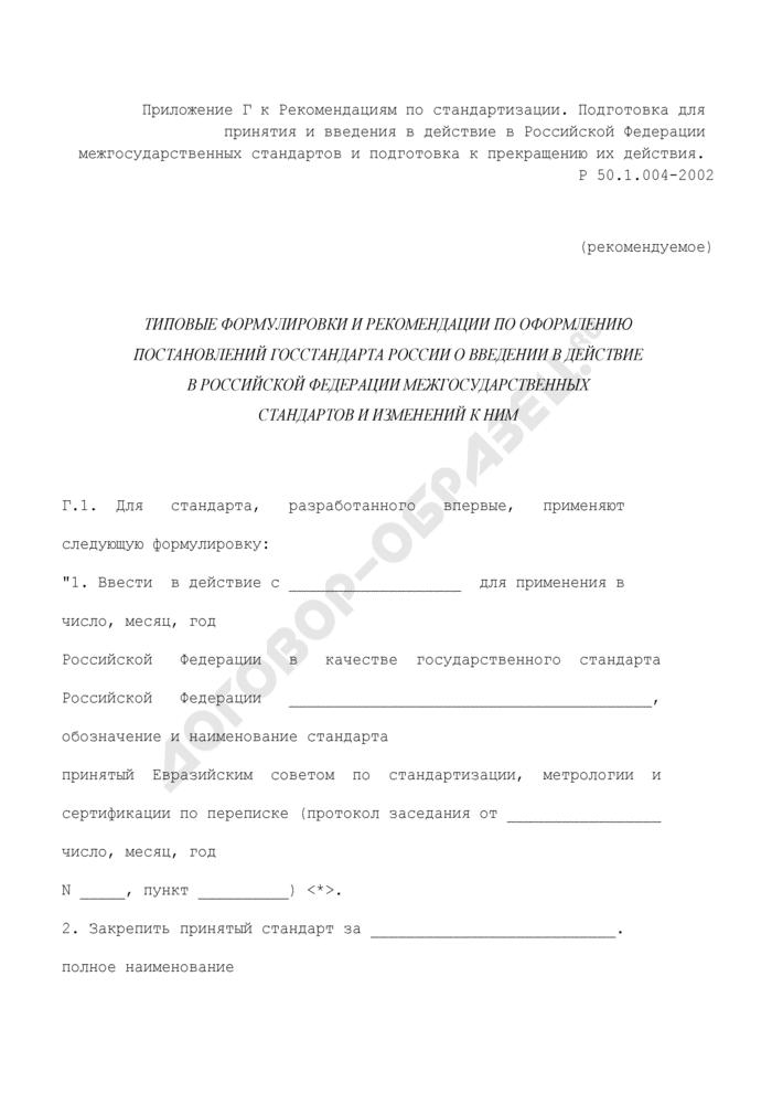 Типовые формулировки и рекомендации по оформлению постановлений Госстандарта России о введении в действие в Российской Федерации межгосударственных стандартов и изменений к ним (рекомендуемые формы). Страница 1