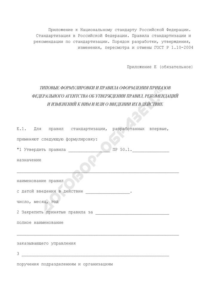 Типовые формулировки и правила оформления приказов Федерального агентства об утверждении правил, рекомендаций и изменений к ним и/или о введении их в действие. Страница 1