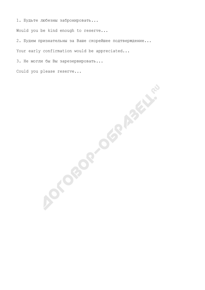 Типовые фразы по бронированию (рус./англ.). Страница 1