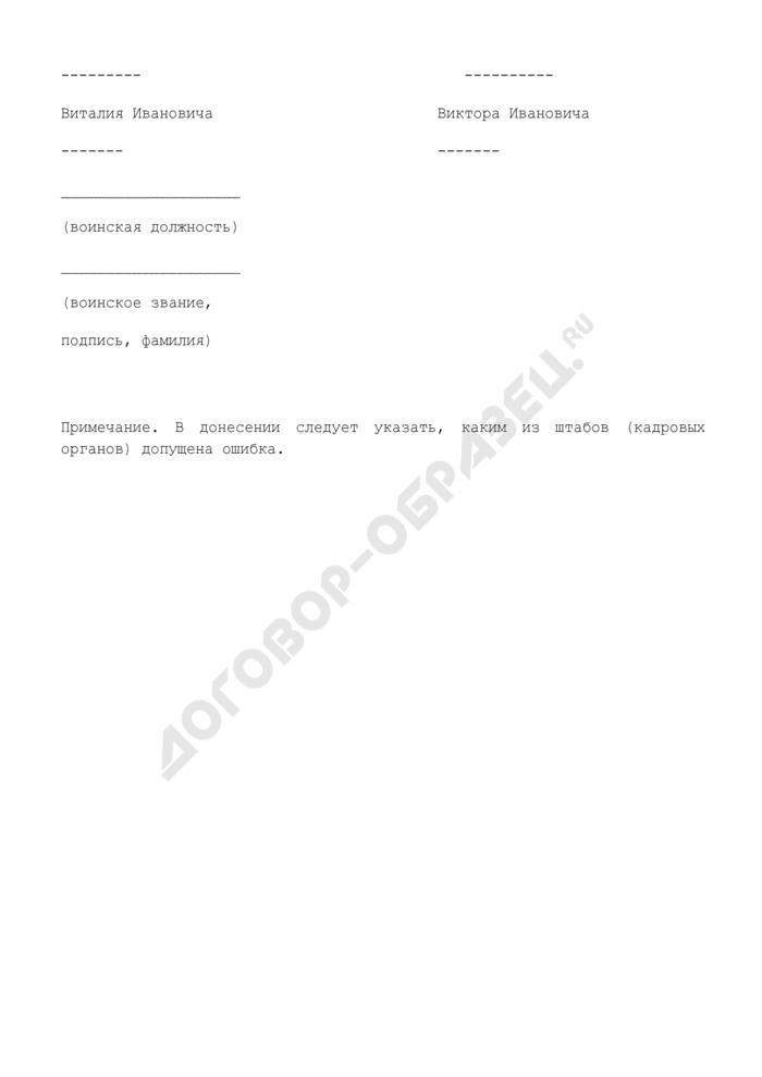 Донесение о допущенных в Указе Президента РФ о награждении существенных ошибках. Страница 2