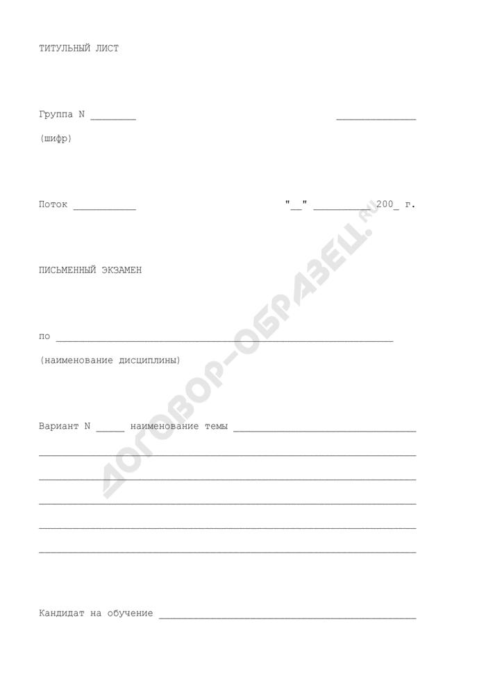 Титульный лист письменного экзамена кандидата в военное образовательное учреждение профессионального образования Федеральной службы охраны Российской Федерации. Страница 1