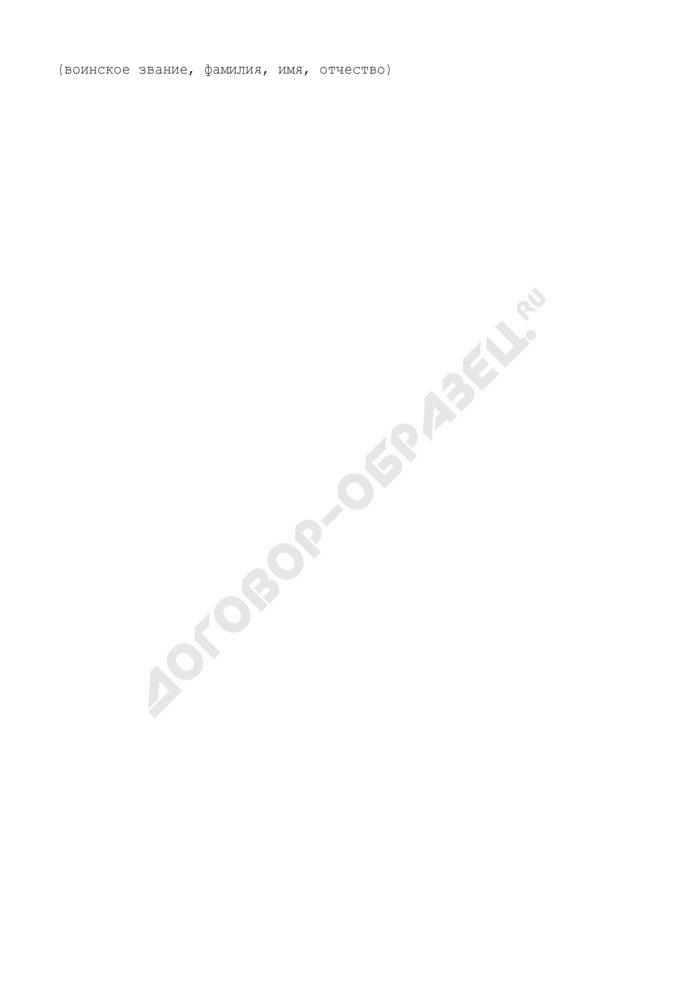 Титульный лист письменного экзамена кандидата в военное образовательное учреждение профессионального образования Федеральной службы охраны Российской Федерации. Страница 2