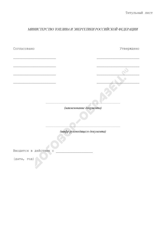 Титульный лист нормативного документа. Страница 1