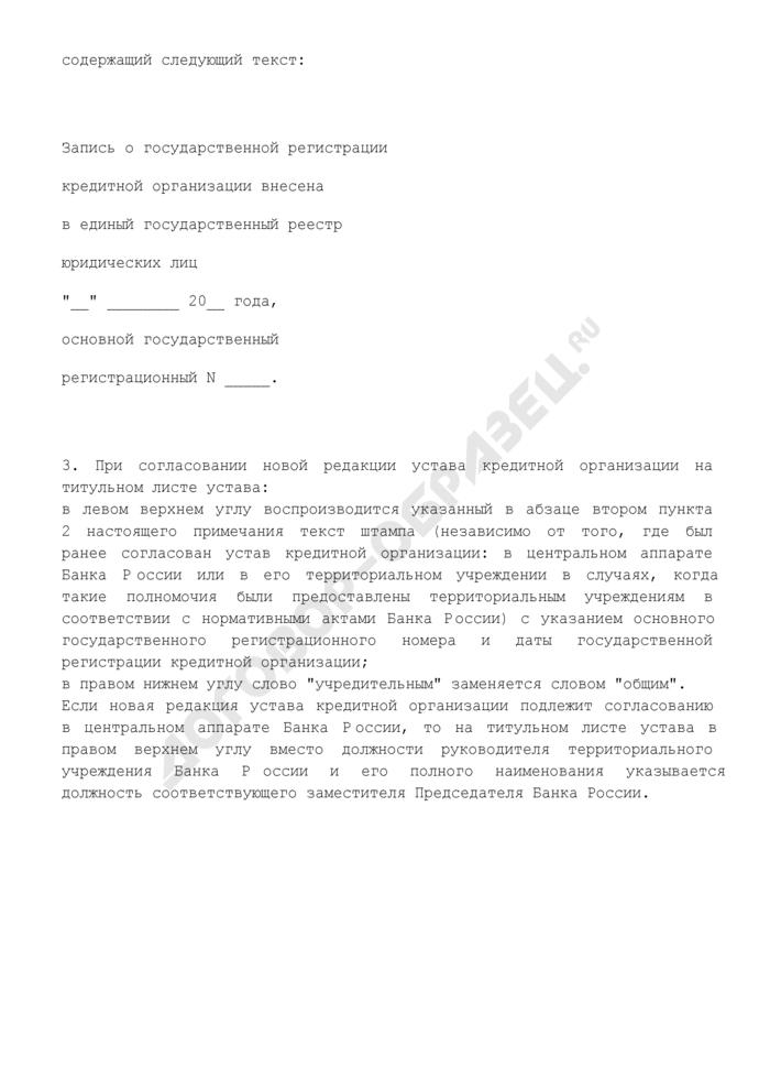 Титульный лист устава кредитной организации. Страница 3