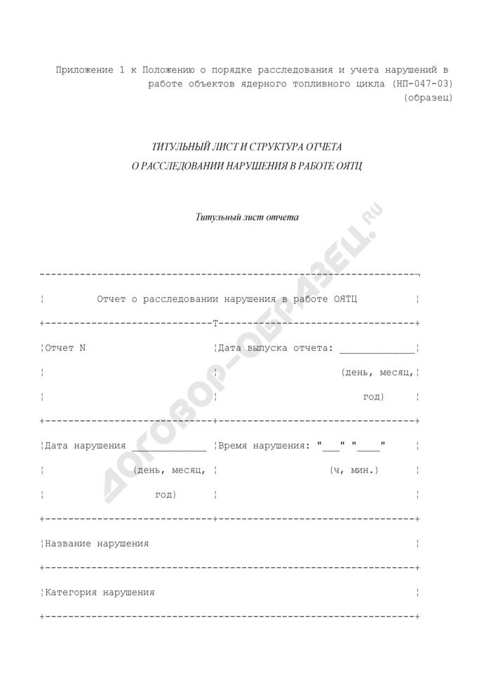 Титульный лист и структура отчета о расследовании нарушения в работе объекта ядерного топливного цикла. Страница 1