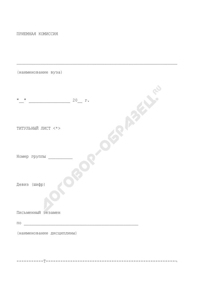 Титульный лист письменного экзамена поступающего в военно-учебное заведение. Страница 1