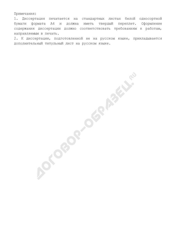 Титульный лист диссертации соискателя ученой степени кандидата (доктора) наук. Страница 2