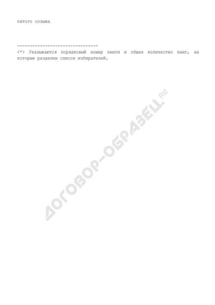 Титульный лист книги списка избирателей по избирательному участку, образованному для проведения голосования и подсчета голосов избирателей на выборах депутатов Государственной Думы Федерального Собрания Российской Федерации пятого созыва. Страница 2