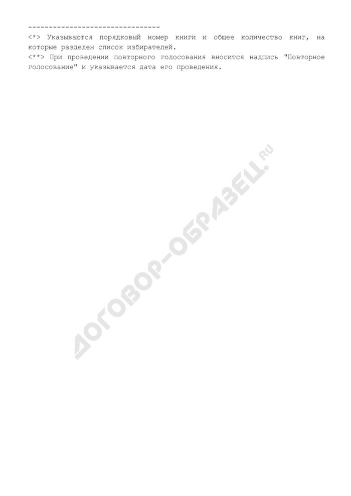 Титульный лист книги списка избирателей по избирательному участку, образованному для проведения голосования и подсчета голосов избирателей на выборах Президента Российской Федерации. Страница 2