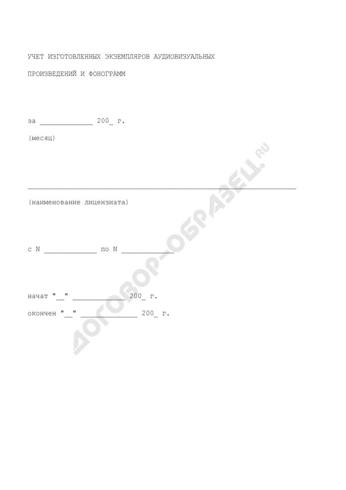 Титульный лист журнала учета изготовленных экземпляров аудиовизуальных произведений и фонограмм. Страница 1