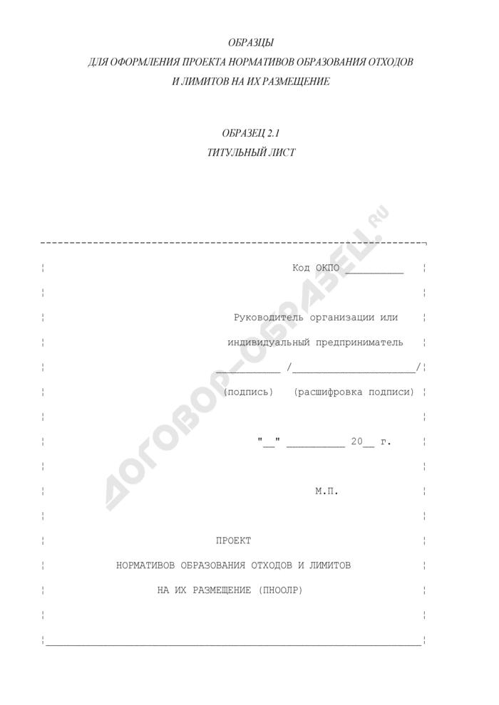 Титульный лист проекта нормативов образования отходов и лимитов на их размещение (образец). Страница 1