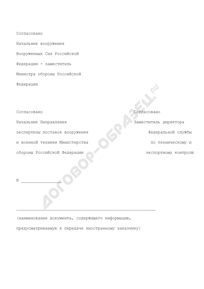 Титульный лист документа, содержащего информацию, предусматриваемую к передаче иностранному заказчику. Страница 1