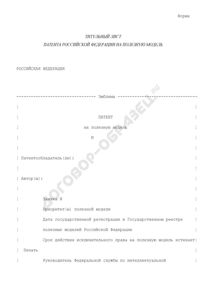 Титульный лист патента Российской Федерации на полезную модель. Страница 1