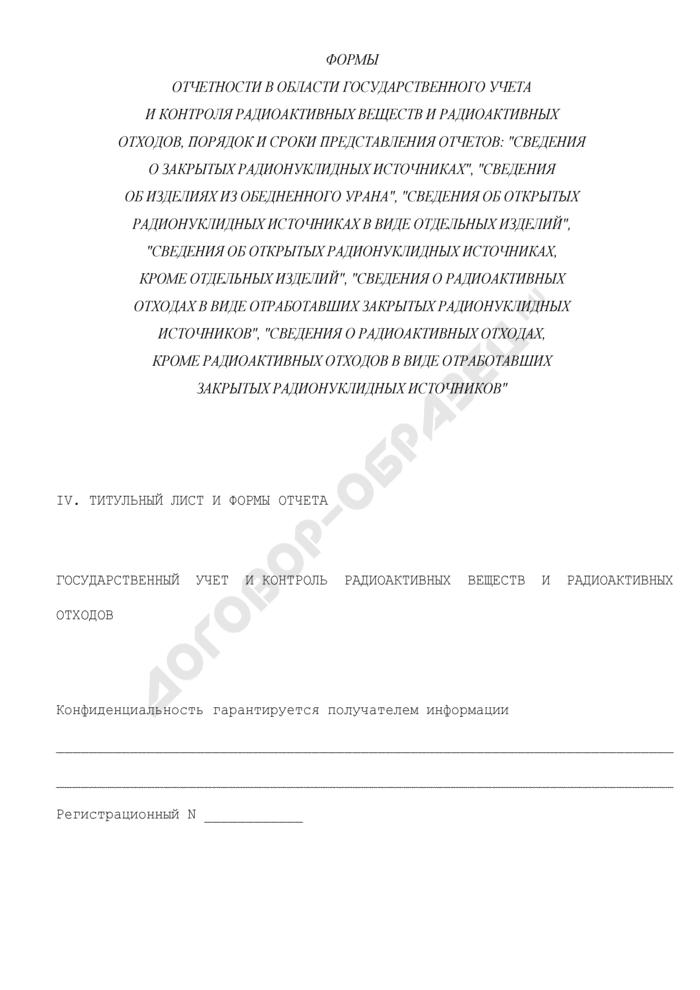 Титульный лист формы отчета в области государственного учета и контроля радиоактивных веществ и радиоактивных отходов. Страница 1