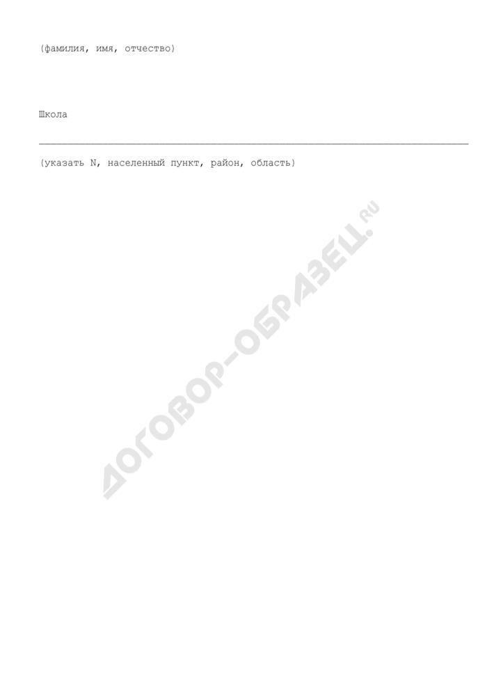 Титульный лист письменного экзамена в федеральном государственном общеобразовательном учреждении с дополнительными образовательными программами - суворовском военном училище Министерства внутренних дел Российской Федерации (образец). Страница 2