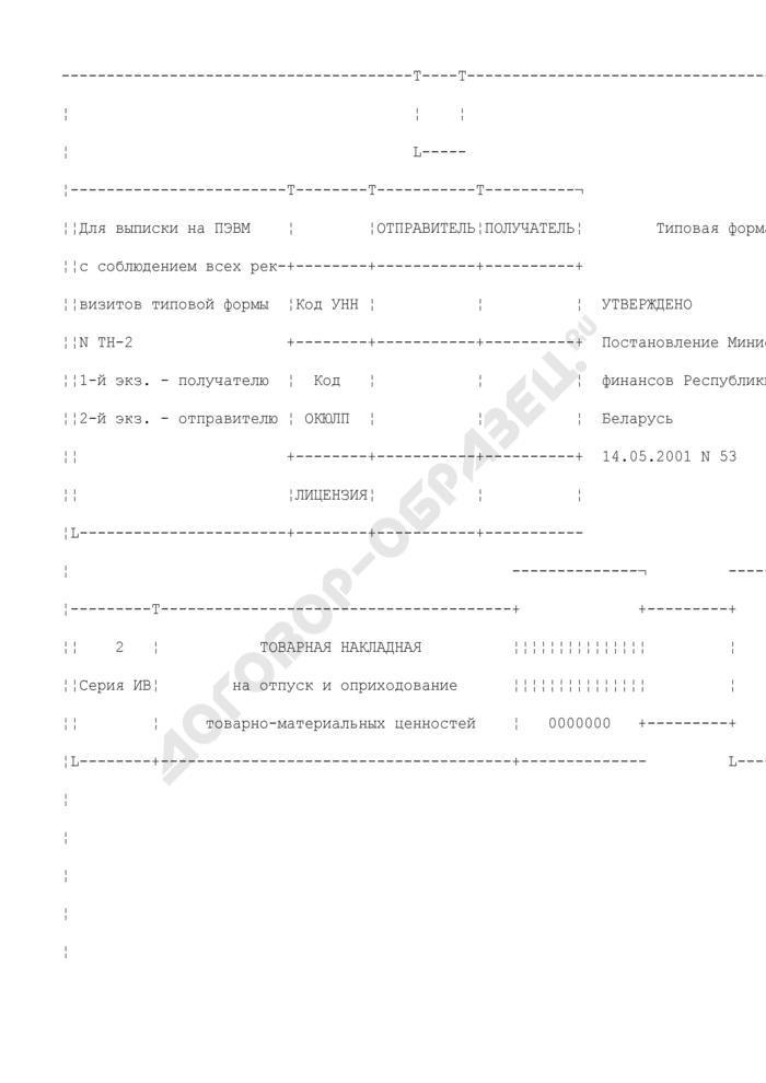 Товарная накладная на отпуск и оприходование товарно-материальных ценностей. Типовая форма N ТН-2 (2 серия ИВ). Страница 1