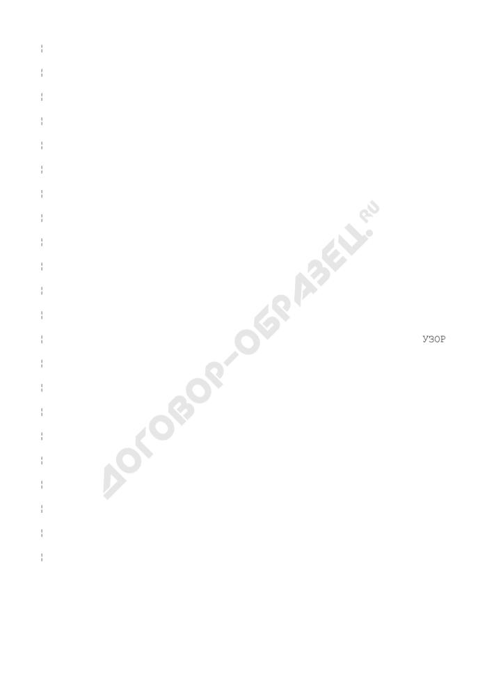 Товарная накладная на отпуск и оприходование товарно-материальных ценностей. Типовая форма N ТН-2 (2 серия ИВ). Страница 2