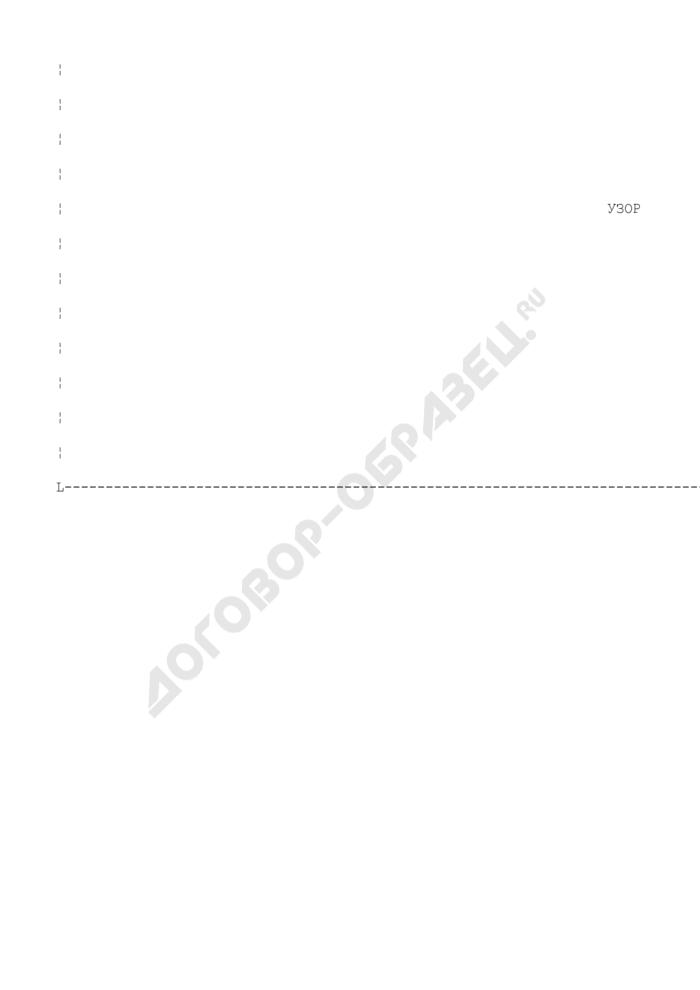 Товарная накладная на отпуск и оприходование товарно-материальных ценностей. Типовая форма N ТН-2 (серия ХД). Страница 2