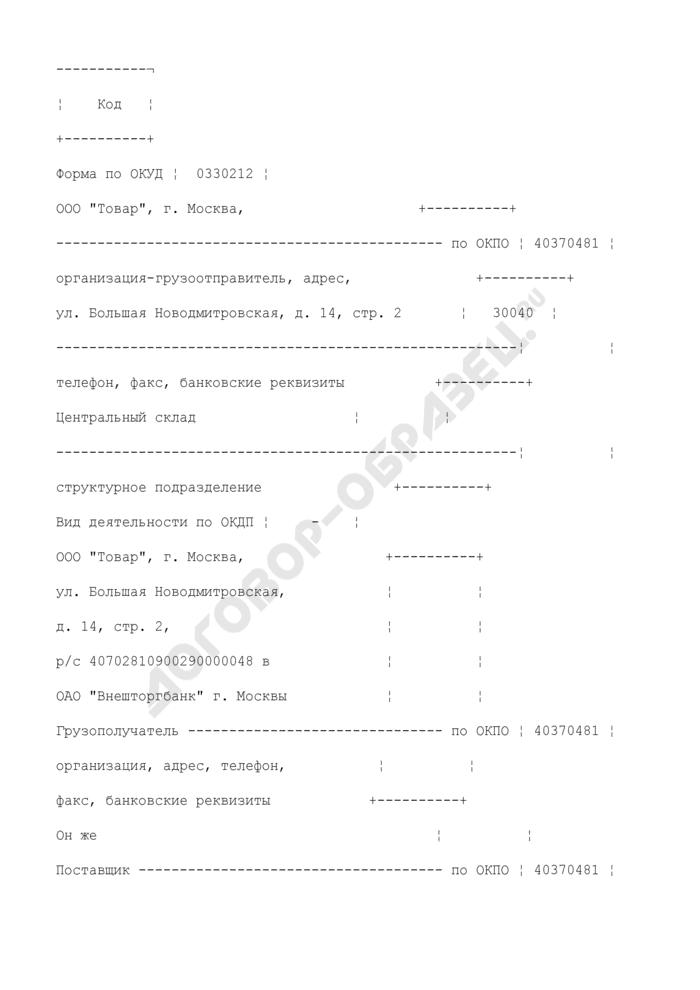 Товарная накладная. Унифицированная форма N ТОРГ-12 (пример заполнения). Страница 1