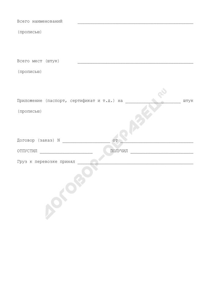 Товарно-транспортная накладная на получение медицинского товара при поступлении его со склада, базы, фирмы и других предприятий. Форма N А-1.13. Страница 3