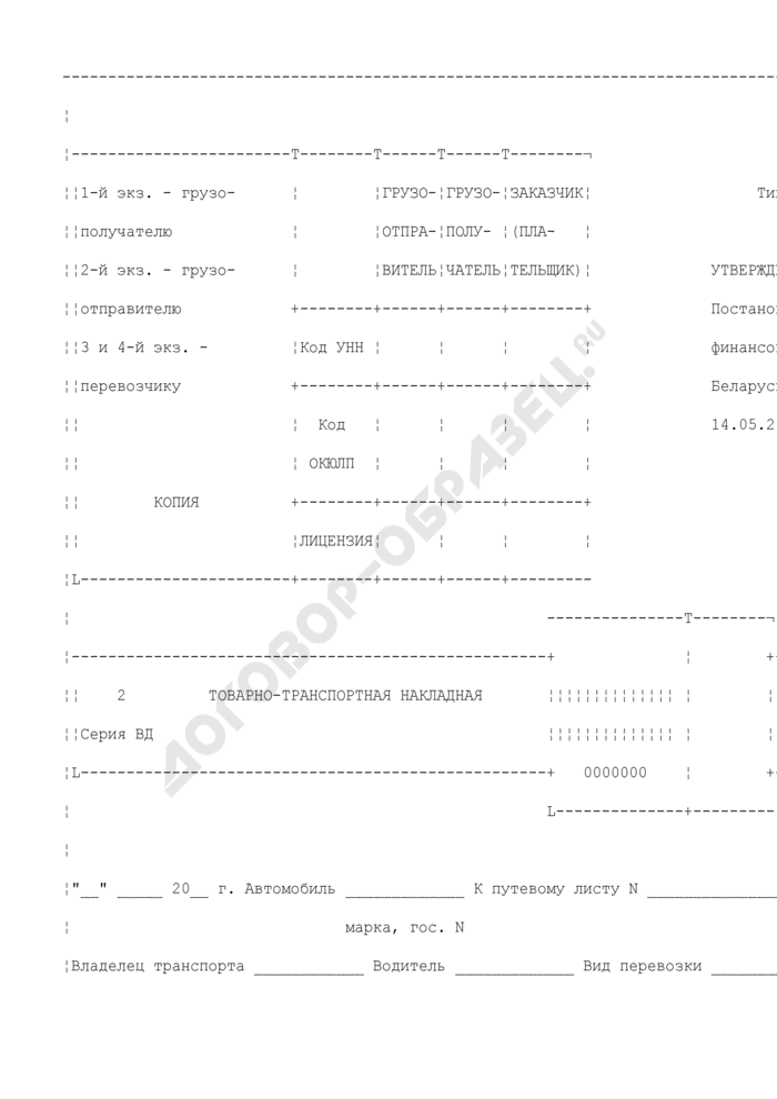 Товарно-транспортная накладная. Типовая форма N ТТН-1 (2 серия ВД). Страница 1