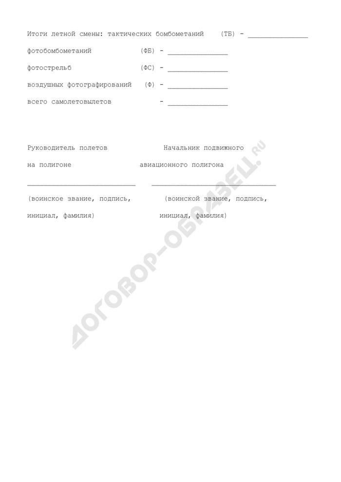 Донесение о результатах работы на подвижном авиационном полигоне. Форма N 6. Страница 2