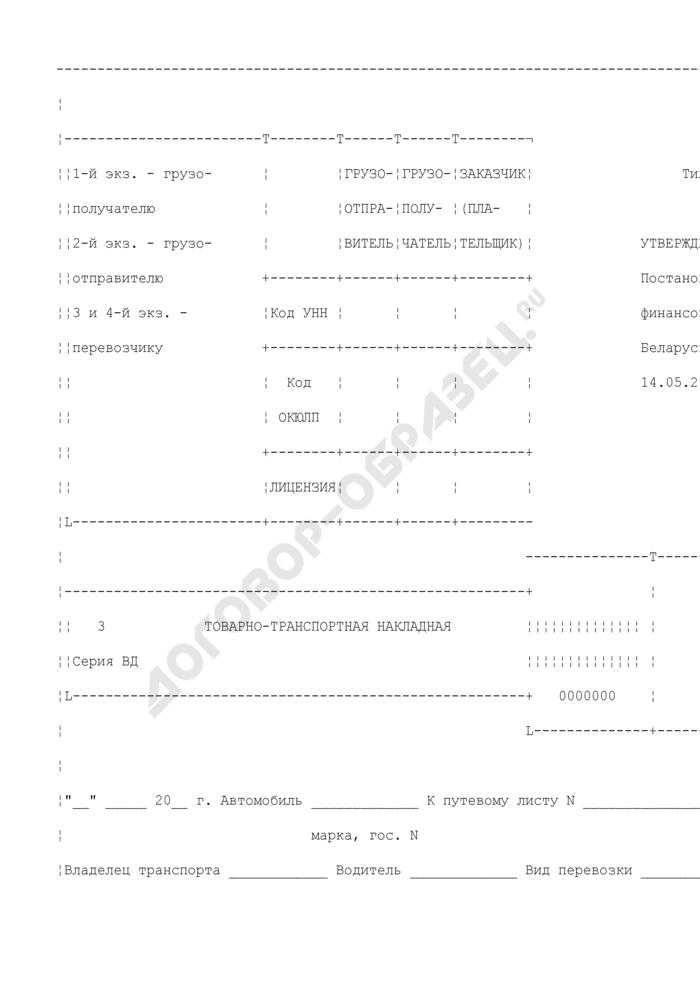 Товарно-транспортная накладная. Типовая форма N ТТН-1 (3 серия ВД). Страница 1