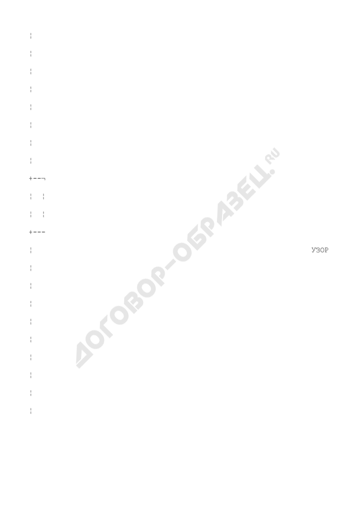 Товарно-транспортная накладная. Типовая форма N ТТН-1 (3 серия ШМ). Страница 2