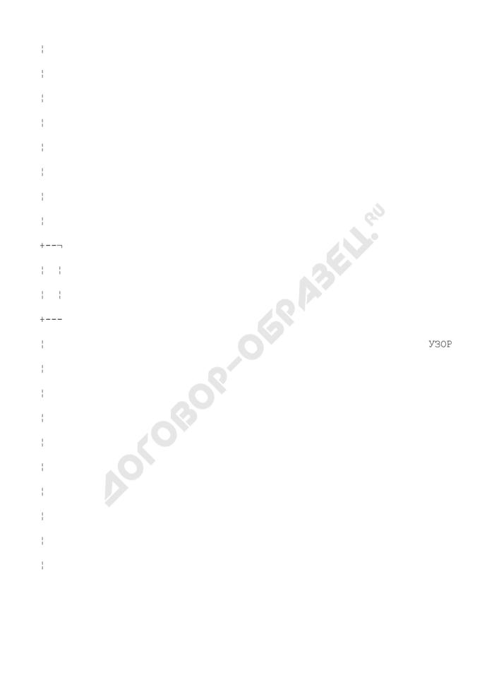 Товарно-транспортная накладная. Типовая форма N ТТН-1 (4 серия ШМ). Страница 2