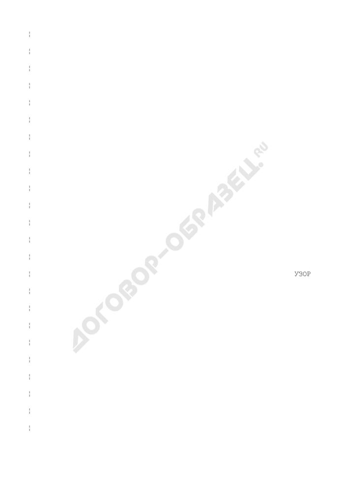 Товарно-транспортная накладная. Типовая форма N ТТН-1 (3 серия ВА). Страница 2