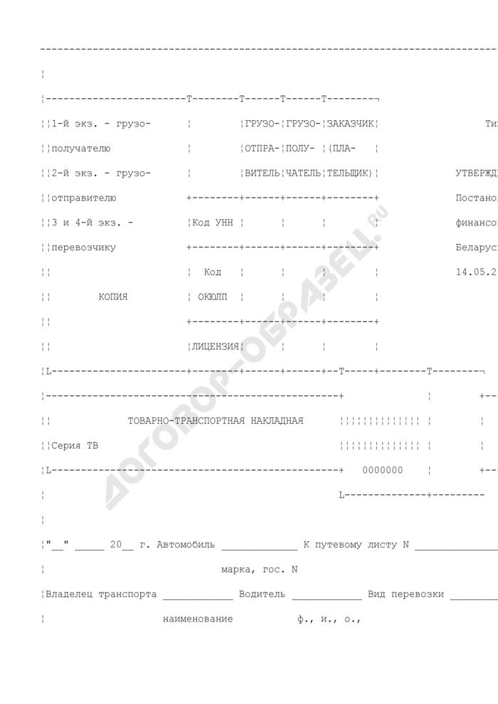 Товарно-транспортная накладная. Типовая форма N ТТН-1 (серия ТВ). Страница 1