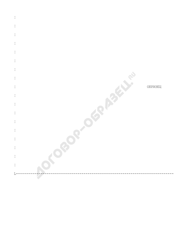 Товарно-транспортная накладная. Типовая форма N ТТН-1 (серия ЮБ). Страница 2