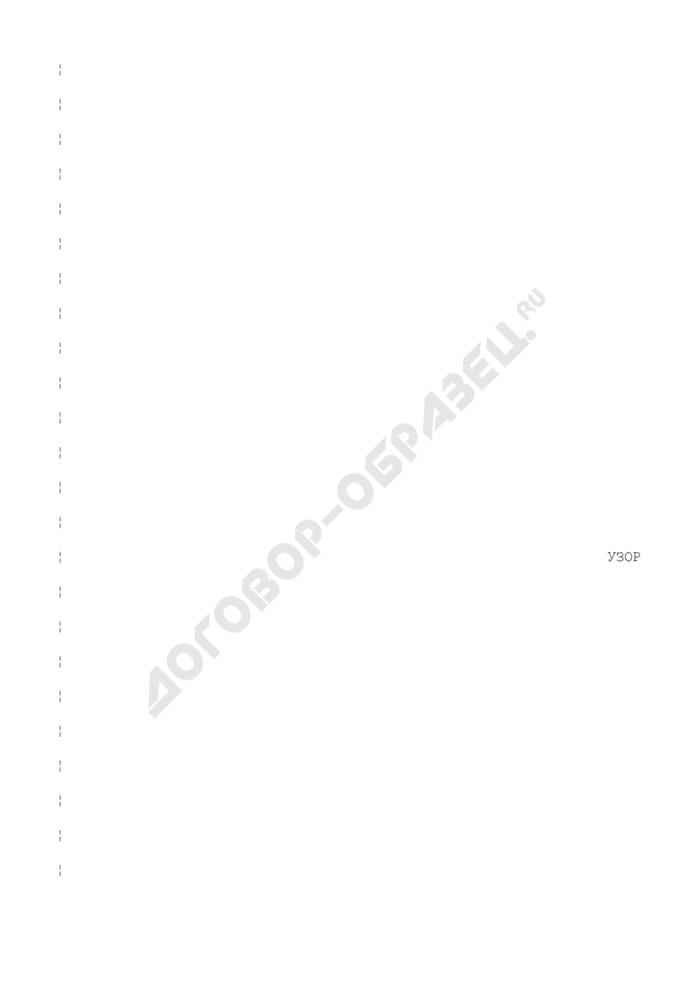 Товарно-транспортная накладная. Типовая форма N ТТН-1 (4 серия ВА). Страница 2