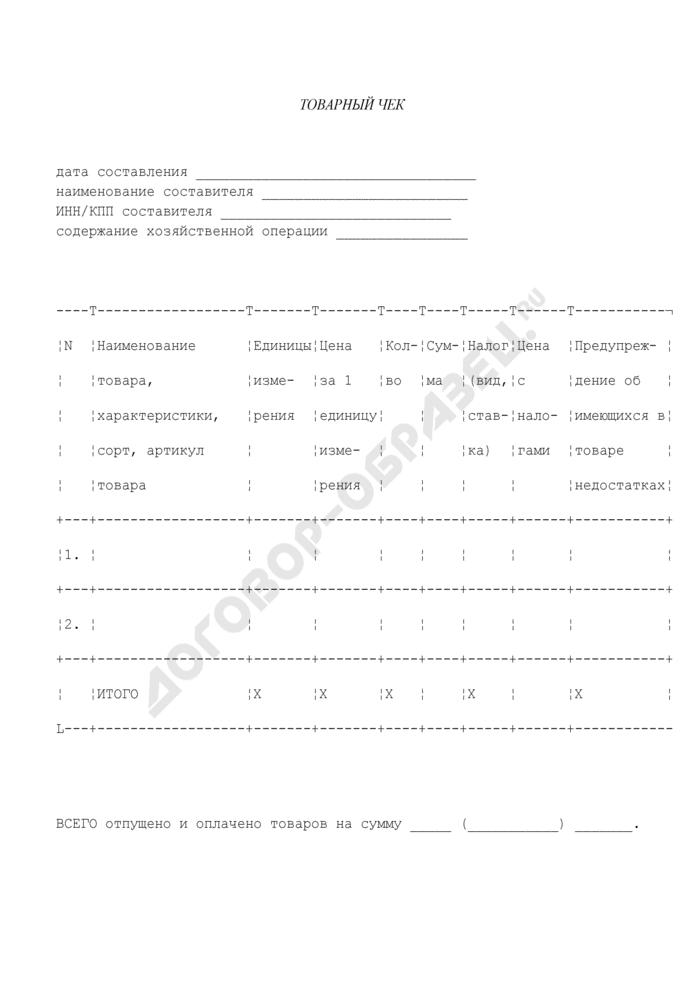 Товарный чек. Страница 1