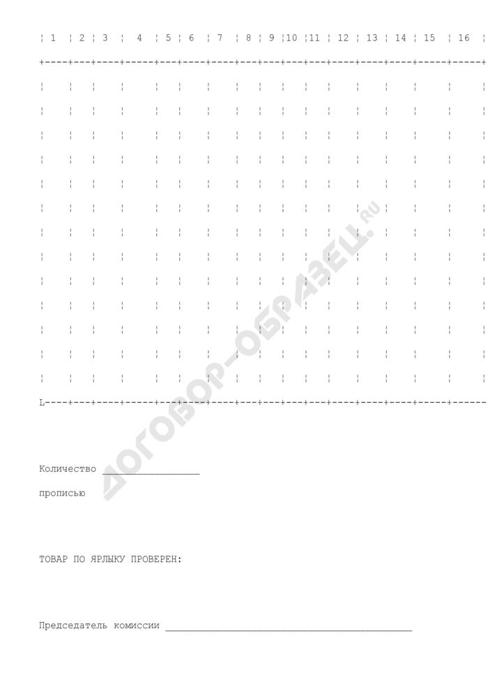 Товарный ярлык. Специализированная форма N 26-ОН. Страница 2