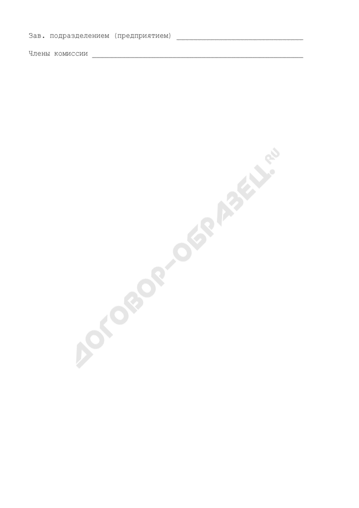 Товарный ярлык. Специализированная форма N 26-ОН. Страница 3