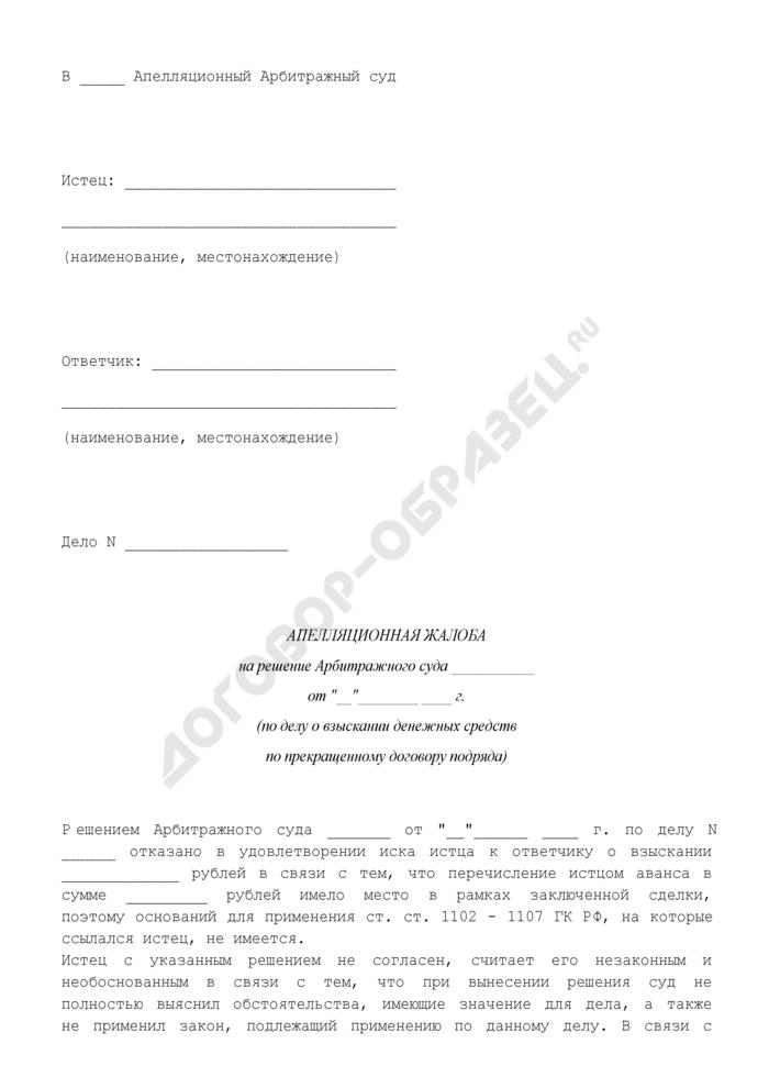 Апелляционная жалоба на решение арбитражного суда (по делу о взыскании денежных средств по прекращенному договору подряда). Страница 1