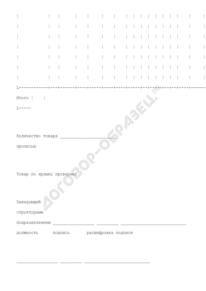 Товарный ярлык. Унифицированная форма N ТОРГ-11. Страница 3
