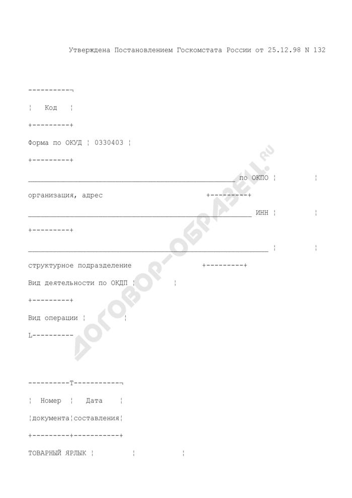 Товарный ярлык. Унифицированная форма N КОМИС-2. Страница 1