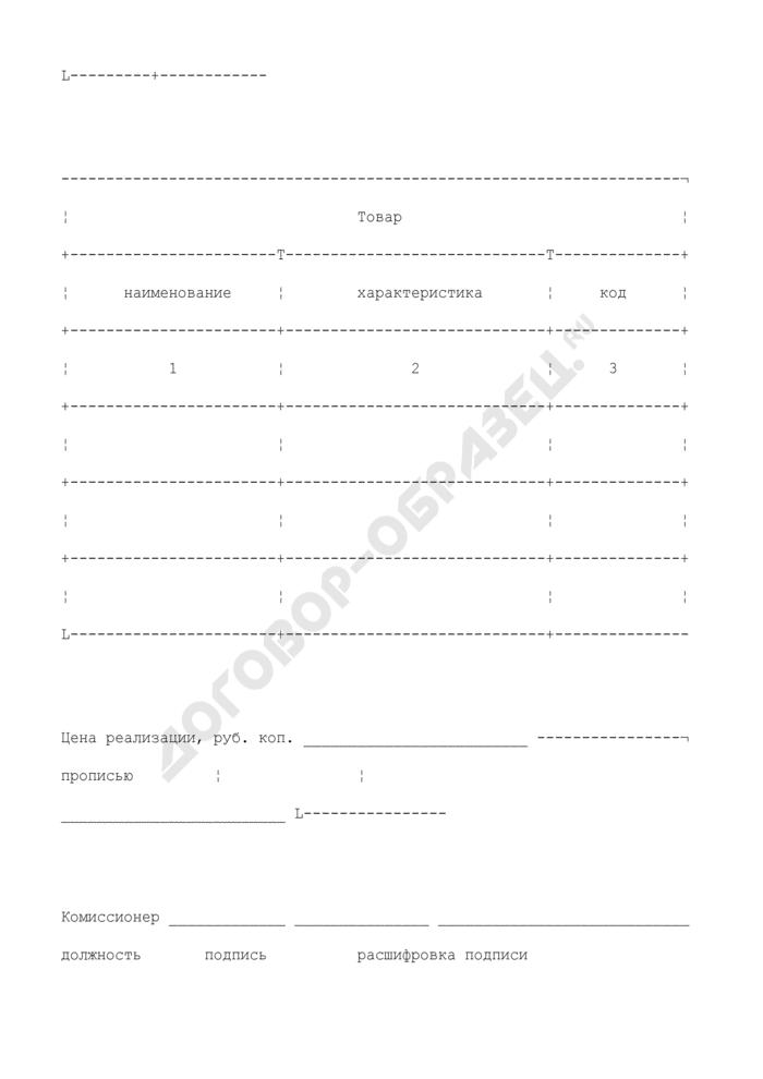 Товарный ярлык. Унифицированная форма N КОМИС-2. Страница 2