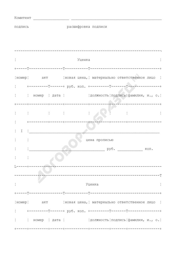 Товарный ярлык. Унифицированная форма N КОМИС-2. Страница 3