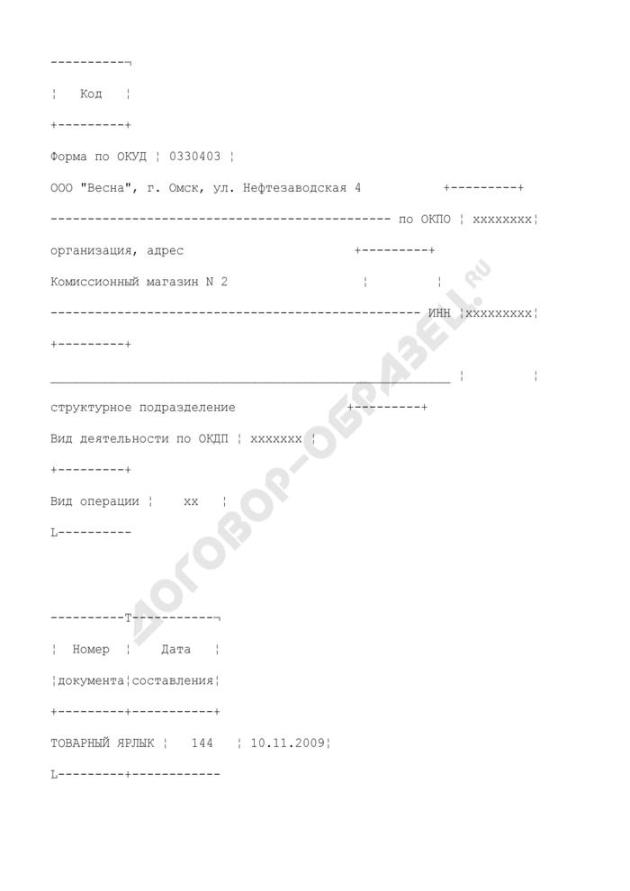 Товарный ярлык. Унифицированная форма N КОМИС-2 (пример заполнения). Страница 1