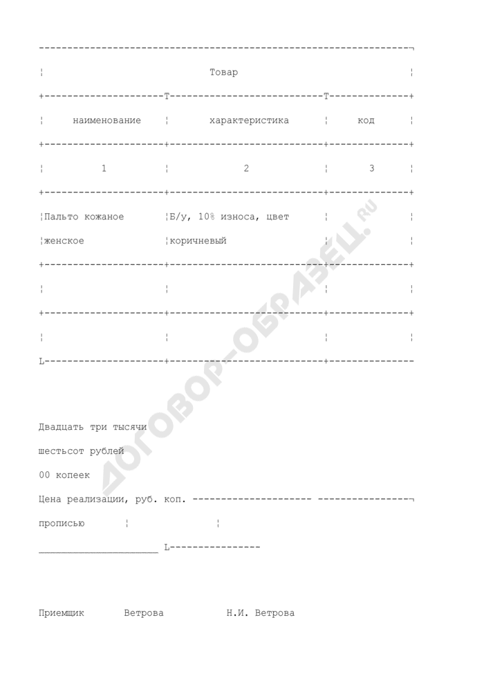 Товарный ярлык. Унифицированная форма N КОМИС-2 (пример заполнения). Страница 2
