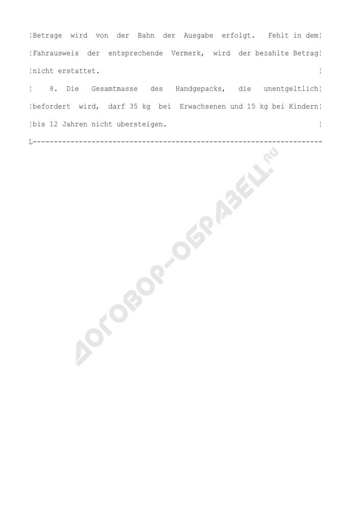 Третья страница купонной книжки, оформляемой ручным способом (международное пассажирское сообщение) (нем.). Страница 3