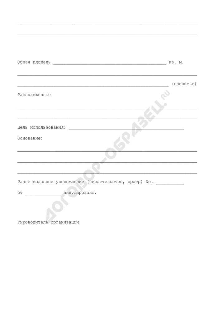 Уведомительное письмо. Страница 2
